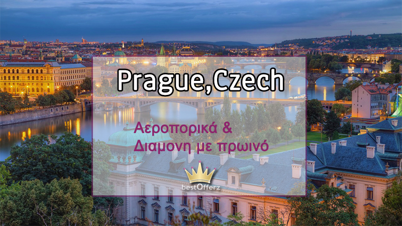 Πράγα:265€ το άτομο για αεροπορικά εισιτήρια (συμπεριλαμβάνονται φόροι), πτήση για 5 ημέρες / 4 νύχτες σε πολύ κεντρικό ξενοδοχείο 4 * με πρωινό σε μπουφέ. εικόνα