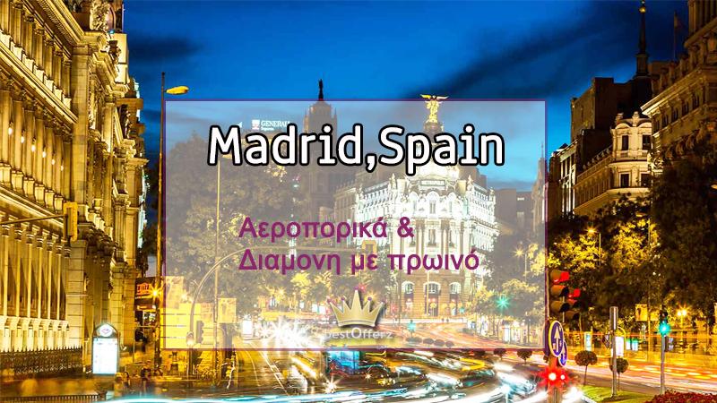 Μαδρίτη: 250€ το άτομο για αεροπορικά εισιτήρια (συμπεριλαμβάνονται φόροι) με απευθείας πτήση για 4 ημέρες/3 νύχτες σε κεντρικό ξενοδοχείο 4 * με πρωινό σε μπουφέ.