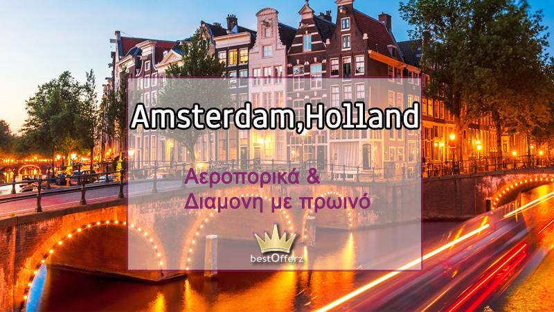 Άμστερνταμ:325€ το άτομο για αεροπορικά εισιτήρια (συμπεριλαμβάνονται φόροι) με απευθείας πτήση για 5ημέρες/4νύχτες σε κεντρικό ξενοδοχείο 3* με πρωινό σε μπουφέ. εικόνα