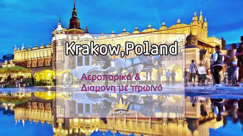 Προσφορά για Κρακοβία, Ατομικό Πακέτο Διακοπών,4 Ημέρες, Αεροπορικά Εισιτήρια, Ξενοδοχείο 3*, Πρωινό, Τιμή 160€.