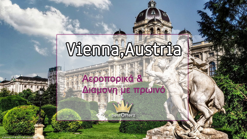 Βιέννη:380€ το άτομο για αεροπορικά εισιτήρια (συμπεριλαμβάνονται φόροι) για 5 ημέρες / 4 νύχτες σε πολύ κεντρικό ξενοδοχείο 4* με πρωινό σε μπουφέ.