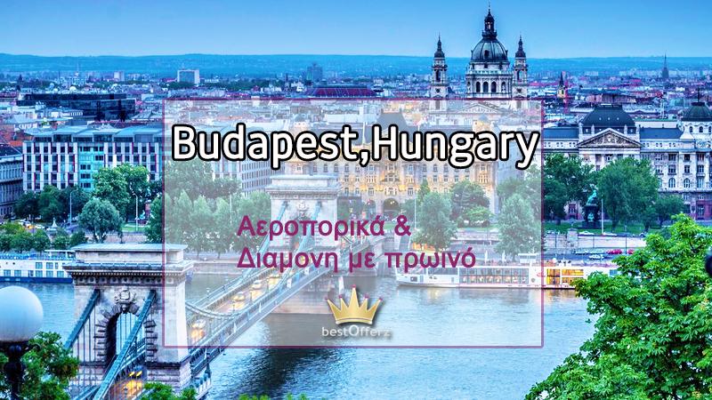 Βουδαπέστη:215€ το άτομο για αεροπορικά εισιτήρια (συμπεριλαμβάνονται φόροι) για 5 ημέρες / 4 νύχτες σε πολύ κεντρικό ξενοδοχείο 4* με πρωινό σε μπουφέ.