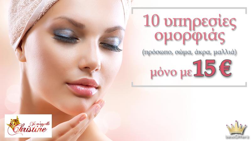 15€ για 10 υπηρεσίες που περιλαμβάνουν ένα μοναδικό πακέτο περιποίησης σώματος, προσώπου,μαλλιών και άκρων με 1 manicure (χρώμα ή γαλλικό),1 pedicure (χρώμα ή γαλλικό),1 καθαρισμό προσώπου,1 αρωματοθεραπεία προσώπου,1 full body massage, 1 λεμφικό massage,1 spa jet ,1 χτένισμα με λούσιμο (απλό η βραδινό) ,1 αποτρίχωση άνω χείλους και 1 καθαρισμό /σχηματισμό φρυδιών από το πολυτελές Je mappelle Christine στον Χολαργό (πλησίον μετρό).Αξίας 260€ Έκπτωση 94%. εικόνα