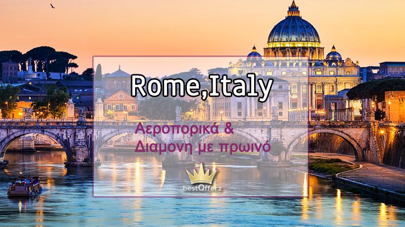 Ρώμη:140€ το άτομο για αεροπορικά εισιτήρια (συμπεριλαμβάνονται φόροι) για 4 ημέρες / 3 νύχτες σε κεντρικό ξενοδοχείο 3* με πρωινό σε μπουφέ. εικόνα