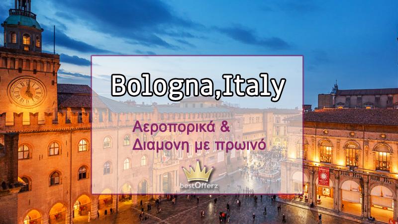 Μπολόνια, Ατομικό Πακέτο Διακοπών,4 Ημέρες, Αεροπορικά Εισιτήρια, Ξενοδοχείο 4*, Πρωινό, Τιμή 140€.