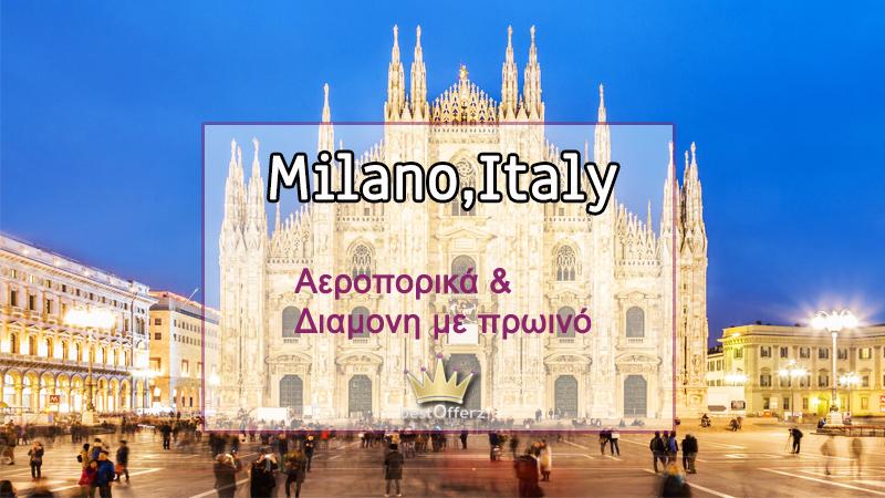 ΜΙΛΑΝΟ!!!175€ το άτομο για αεροπορικά εισιτήρια (συμπεριλαμβάνονται φόροι), με απευθείας πτήση για 4 ημέρες / 3 νύχτες σε πολύ κεντρικό ξενοδοχείο 3* με πρωινό σε μπουφέ.