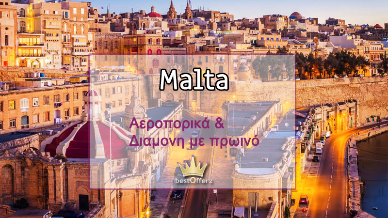 Μάλτα: Αεροπορικά εισιτήρια (συμπεριλαμβάνονται φόροι) και διαμονή για 4 ημέρες / 3 νύχτες σε πολύ κεντρικό ξενοδοχείο 3* με πρωινό σε μπουφέ.