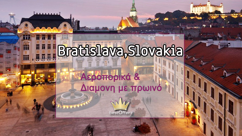 Μπρατισλάβα!!! 195€ το άτομο για αεροπορικά εισιτήρια (συμπεριλαμβάνονται φόροι) και διαμονή για 4 ημέρες/3 νύχτες σε πολύ κεντρικό ξενοδοχείο 4* με πρωινό σε μπουφέ.