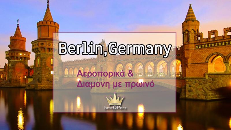 Βερολίνο:175€ το άτομο για αεροπορικά εισιτήρια (συμπεριλαμβάνονται φόροι) με απευθείας πτήση για 4 ημέρες/3 νύχτες σε κεντρικό ξενοδοχείο 3* με πρωινό σε μπουφέ.
