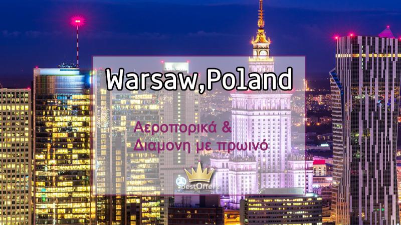 Βαρσοβία,πακέτο Διακοπών 4 ημέρες/3 νύχτες, Αεροπορικά Εισιτήρια, Ξενοδοχείο 3*, Πρωινό, Τιμή 150€.