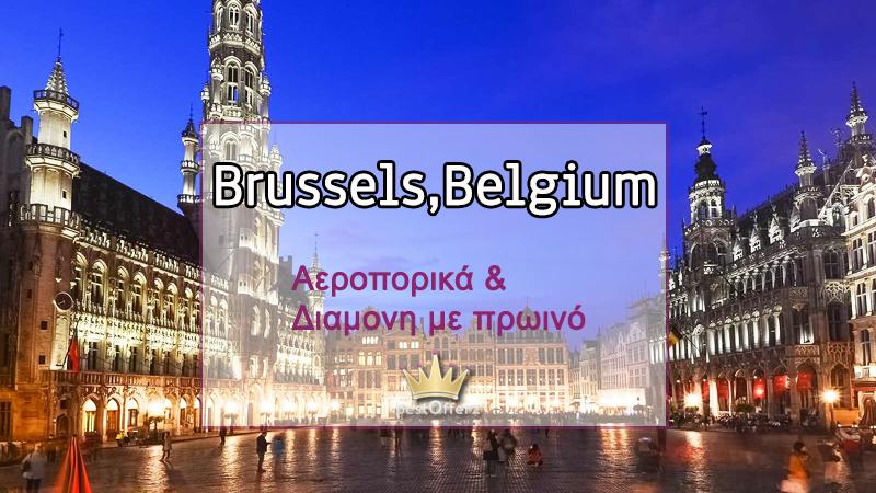 ΒΡΥΞΕΛΛΕΣ!!! 225€ το άτομο για αεροπορικά εισιτήρια (συμπεριλαμβάνονται φόροι), με απευθείας πτήση για 4 ημέρες / 3 νύχτες σε πολύ κεντρικό ξενοδοχείο 3 * με πρωινό σε μπουφέ.