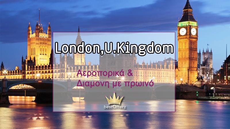 Λονδίνο, Ατομικό Πακέτο Διακοπών,5 Ημέρες, Αεροπορικά Εισιτήρια, Ξενοδοχείο 3*, Πρωινό, Τιμή 220€.