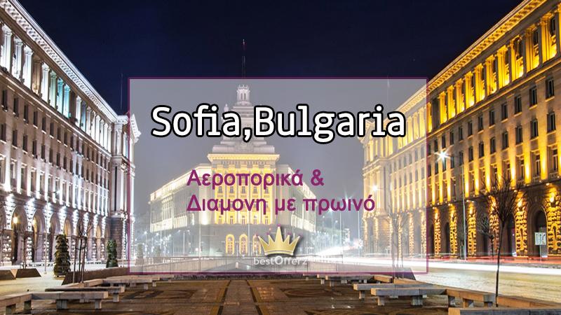 Σόφια, ατομικό πακέτο διακοπών, 4 ημέρες, αεροπορικά εισιτήρια, ξενοδοχείο 4*, πρωινό, Τιμή 125€