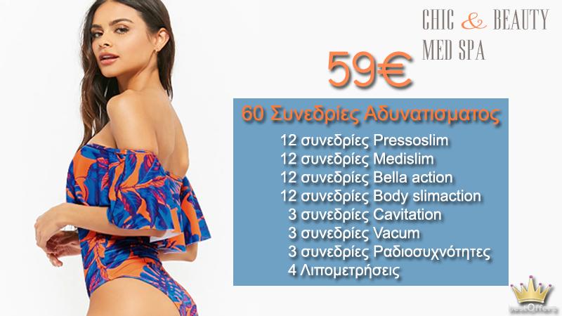59€ μόνο για 60 Συνεδρίες ένα Chic and slim πρόγραμμα δραστικού αδυνατίσματος και σύσφιξης που περιλαμβάνει,12 συνεδρίες Pressoslim,12 Medislim,12 Bodyslimaction, 12 Bella action,3 Cavitation,3 Vacum, 3 RF και 4 επισκέψεις σε Διατροφολόγο για απώλεια βάρους και Τεστ Μεταβολισμού για χάσιμο κιλών και μείωση της κυτταρίτιδας στο Chic & Beauty στο Περιστέρι (πλησίον στάση Μετρό Αγ. Αντωνίου).Αξίας 1500€.Έκπτωση 96%.