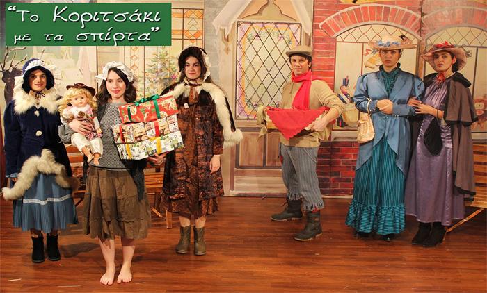 """Βραβευμένη Παιδική Παράσταση με Αισιόδοξο Εορταστικό Φινάλε """"Το Κοριτσάκι με τα Σπίρτα"""" του Χ. Κ. Άντερσεν, στο Θέατρο Θυμέλη με 5€."""