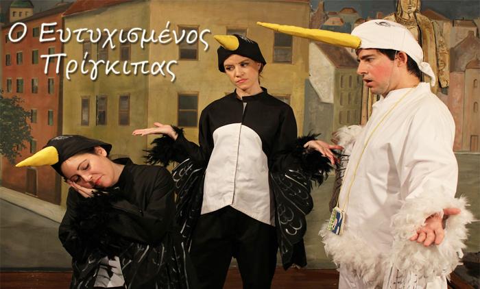 """Παιδική Παράσταση """"Ο Ευτυχισμένος Πρίγκιπας"""" του Όσκαρ Ουάιλντ, στο Θέατρο Θυμέλη στην Πλ.Αμερικής (5€)."""