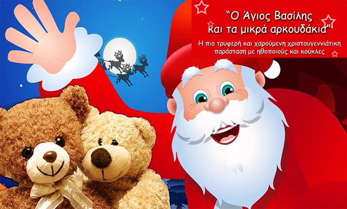 """Κουκλοθεατρική Παράσταση """"Ο Άγιος Βασίλης και τα μικρά αρκουδάκια"""", στο Θέατρο Θυμέλη στην Πλατεία Αμερικής (4€)."""