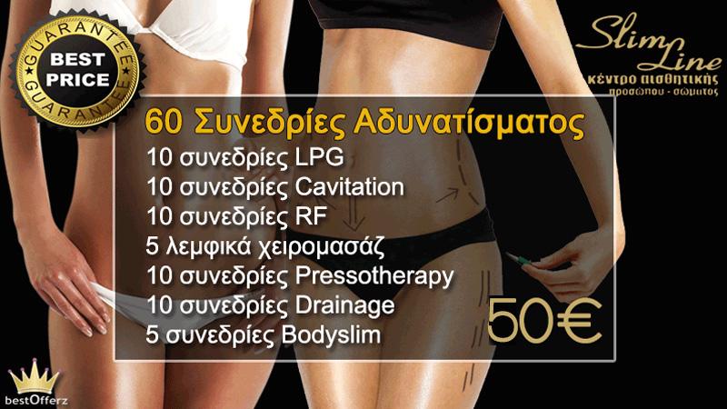 60 συνεδρίες σώματος που περιλαμβάνουν LPG, Cavitation, συνεδρίες RF (ραδίοσυχνότητες), 5 λεμφικά χειρομασάζ , Pressotherapy, Drainage & Bodyslim από το Slimline στον Άγιο Νικόλαο (έναντι σταθμού ΗΣΑΠ Αγίου Νικολάου) (50€).