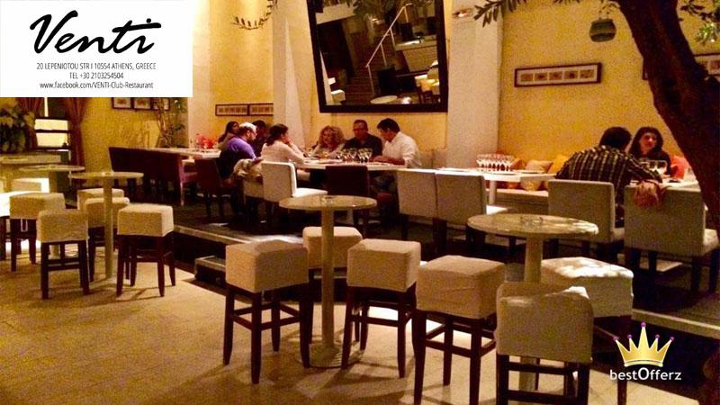 Γεύμα 2 ατόμων με μεσογειακές γεύσεις από ένα ξεχωριστά γευστικό μενού που περιλαμβάνει 1 σαλάτα, 1 ορεκτικό, 2 κυρίως πιάτα, 2 γλυκά, 1 μπουκάλι εμφιαλωμένο νερό και κουβέρ, στο δημοφιλές bar- restaurant  Venti στου Ψυρρή (28€).