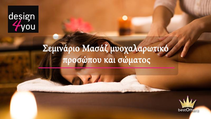 Εκπαιδευτικό σεμινάριο μυοχαλαρωτικού μασάζ σώματος, προσώπου με αιθέρια έλαιά και ρεφλεξολογία διάρκειας 20 ωρών με χορήγηση βεβαίωσης σπουδών ισάξια με όλων των ιδιωτικών σχολών από το Design4you στην Δάφνη (πλησίον σταθμού μετρό Δάφνη) (50€).
