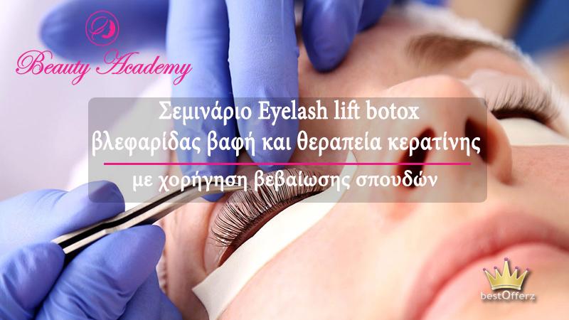 Ένα ολοκληρωμένο εκπαιδευτικό σεμινάριο για Eyelash lift botox βλεφαρίδας βαφή και θεραπεία κερατίνης διάρκειας 4 ωρών και χορήγηση βεβαίωσης σπουδών ισάξια με όλων των ιδιωτικών σχολών, από το Beauty Academy στην Καλλιθέα (60€).