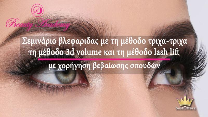 Ένα ολοκληρωμένο εκπαιδευτικό σεμινάριο Extension Βλεφαρίδων τρίχα-τρίχα, 3d volume και lash lift Botox θεραπεία κεράτινης & βαφή διάρκειας 20 ωρών και δώρο ένα σεμιναρίου γραμμικού σχεδίου απαραίτητο για κάθε τεχνίτρια με χορήγηση βεβαίωσης σπουδών ισάξια με όλων των ιδιωτικών σχολών από το Beauty Academy στην Καλλιθέα (140€).
