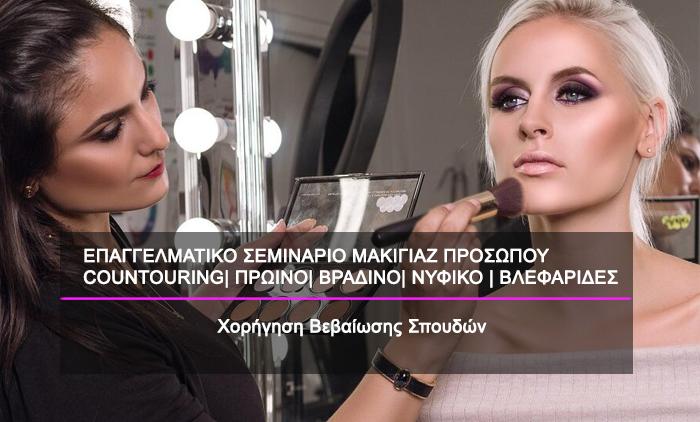 Ένα ολοκληρωμένο εκπαιδευτικό σεμινάριο με ταχύρυθμα μαθήματα για επαγγελματικό μακιγιάζ προσώπου διάρκειας 20 ωρών και χορήγηση βεβαίωσης σπουδών ισάξια με όλων των ιδιωτικών σχολών, από το Beauty Academy στην Καλλιθέα (50€).