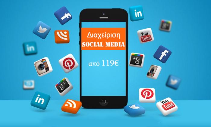 Διαχείριση Social Media Ιστοσελίδων + E-Shop με Πακέτα Προσαρμοσμένα στις Ανάγκες σας, από την Aroundnet (από 119€).