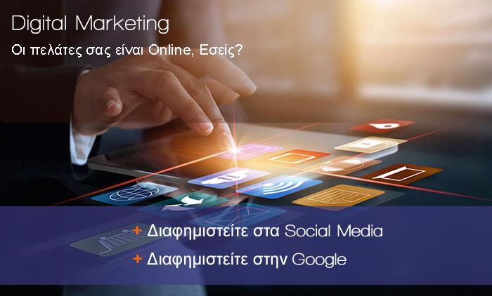 Υπηρεσίες Ψηφιακού Marketing (Digital) Ιστοσελίδων + E-Shop με Πακέτα Προσαρμοσμένα στις Ανάγκες σας, από την Aroundnet (από 300€).
