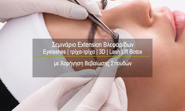 Ένα ολοκληρωμένο εκπαιδευτικό σεμινάριο Extension Βλεφαρίδων τρίχα-τρίχα, 3d volume και lash lift Botox θεραπεία κεράτινης & βαφή διάρκειας 20 ωρών και δώρο ένα σεμιναρίου γραμμικού σχεδίου απαραίτητο για κάθε τεχνίτρια με χορήγηση βεβαίωσης σπουδών ισάξια με όλων των ιδιωτικών σχολών από το YiaNyhakia Academy στο Μαρούσι (πλησίον ΗΣΑΠ Αμαρουσίου) (140€).